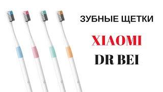 ЗУБНЫЕ ЩЕТКИ XIAOMI DR BEI КОМПЛЕКТ 2 ШТУКИ (MIJIA Xiaomi Doctor)