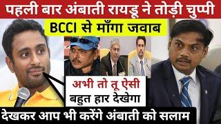 सही समय पर Ambati Rayudu ने चली चाल, टशन में माँगा BCCI से जवाब