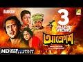 Aakrosh   আক্রোশ   Bengali Action Movie   English Subtitle   Victor Banerjee, Prosenjit, Debashree video download