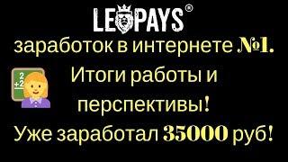leopays - заработок в интернете №1. Итоги работы и перспективы! Уже заработал 35000 руб!