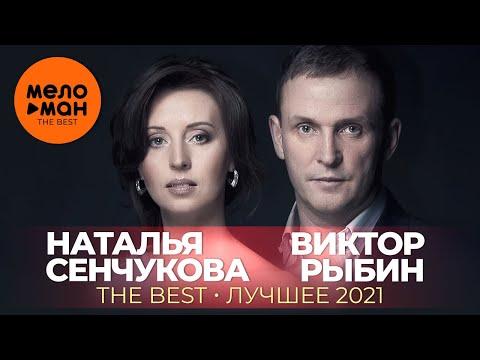 Рыбин Виктор, Сенчукова Наталья - Пока Мы Любим