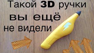 Распаковка самой дешёвой 3D ручки в мире!!!