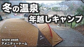 2泊3日年越しキャンプ② New Year Camping With A Hot Spring.