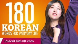 180 Korean Words For Everyday Life - Basic Vocabulary #9