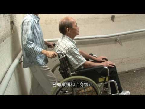 影片: 照顧者的輪椅操作技巧