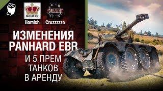 5 прем танков в Аренду и Panhard EBR на 10-м уровне - Танконовости №259 - От Homish и Cruzzzzzo[WoT]
