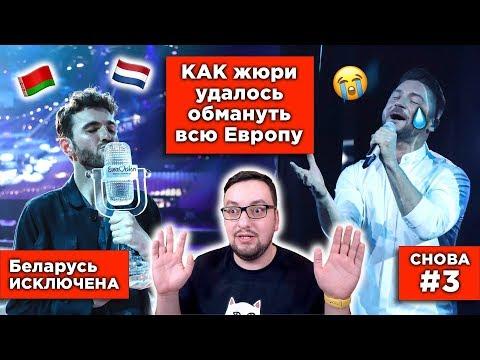 Евровидение 2019: ИТОГИ, исключение Беларуси, нарушение правил, МАДОННА, судьба РОССИИ! видео
