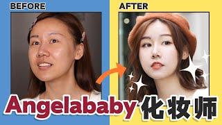 Angelababy御用化妆师给我化妆?技术太强了…