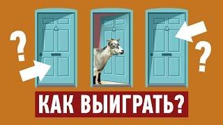 ПАРАДОКС МОНТИ-ХОЛЛА