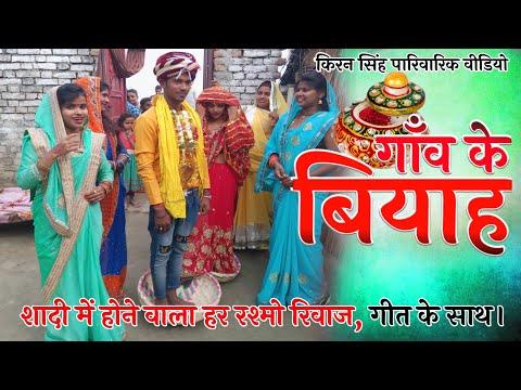 देखिये लड़कियों का शादी कब और कैसे रीति-रिवाज से करना चाहिए। |IMR BHOJPURIYA