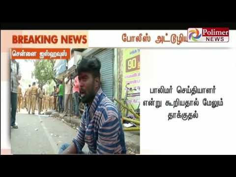 Polimer News Channel Reporter Surender Attackd by Police