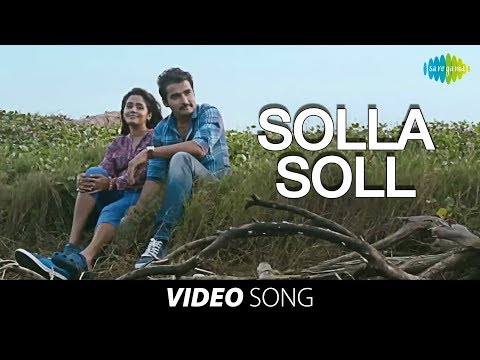 Athithi | Solla Solla Ullamengum song