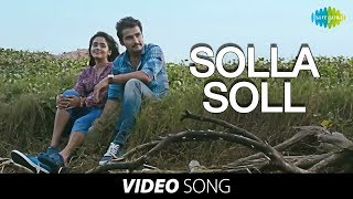 Solla Solla Ullamengum song-Athithi
