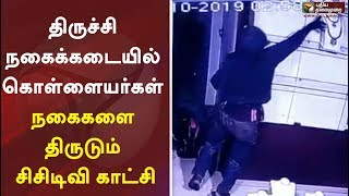 PT EXCLUSIVE | திருச்சி நகைக்கடையில் கொள்ளையர்கள் நகைகளை திருடும் சிசிடிவி காட்சி  Puthiya thalaimurai Live news Streaming for Latest News , all the current affairs of Tamil Nadu and India politics News in Tamil, National News Live, Headline News Live, Breaking News Live, Kollywood Cinema News,Tamil news Live, Sports News in Tamil, Business News in Tamil & tamil viral videos and much more news in Tamil. Tamil news, Movie News in tamil , Sports News in Tamil, Business News in Tamil & News in Tamil, Tamil videos, art culture and much more only on Puthiya Thalaimurai TV   Connect with Puthiya Thalaimurai TV Online:  SUBSCRIBE to get the latest Tamil news updates: http://bit.ly/2vkVhg3  Nerpada Pesu: http://bit.ly/2vk69ef  Agni Parichai: http://bit.ly/2v9CB3E  Puthu Puthu Arthangal:http://bit.ly/2xnqO2k  Visit Puthiya Thalaimurai TV WEBSITE: http://puthiyathalaimurai.tv/  Like Puthiya Thalaimurai TV on FACEBOOK: https://www.facebook.com/PutiyaTalaimuraimagazine  Follow Puthiya Thalaimurai TV TWITTER: https://twitter.com/PTTVOnlineNews  WATCH Puthiya Thalaimurai Live TV in ANDROID /IPHONE/ROKU/AMAZON FIRE TV  Puthiyathalaimurai Itunes: http://apple.co/1DzjItC Puthiyathalaimurai Android: http://bit.ly/1IlORPC Roku Device app for Smart tv: http://tinyurl.com/j2oz242 Amazon Fire Tv:     http://tinyurl.com/jq5txpv  About Puthiya Thalaimurai TV   Puthiya Thalaimurai TV (Tamil: புதிய தலைமுறை டிவி) is a 24x7 live news channel in Tamil launched on August 24, 2011.Due to its independent editorial stance it became extremely popular in India and abroad within days of its launch and continues to remain so till date.The channel looks at issues through the eyes of the common man and serves as a platform that airs people's views.The editorial policy is built on strong ethics and fair reporting methods that does not favour or oppose any individual, ideology, group, government, organisation or sponsor.The channel's primary aim is taking unbiased and accurate information to the socially conscious common man.   Besides giving live and current information the channel broadcasts news on sports,  business and international affairs. It also offers a wide array of week end programmes.   The channel is promoted by Chennai based New Gen Media Corporation. The company also publishes popular Tamil magazines- Puthiya Thalaimurai and Kalvi.   #Puthiyathalaimurai #PuthiyathalaimuraiLive #PuthiyathalaimuraiLiveNews #PuthiyathalaimuraiNews #PuthiyathalaimuraiTv #PuthiyathalaimuraiLatestNews #PuthiyathalaimuraiTvLive   Tamil News, Puthiya Thalaimurai News, Election News, Tamilnadu News, Political News, Sports News, Funny Videos, Speech, Parliament Election, Live Tamil News, Election speech, Modi, IPL , CSK, MS Dhoni, Suresh Raina, DMK, ADMK, BJP, OPS, EPS