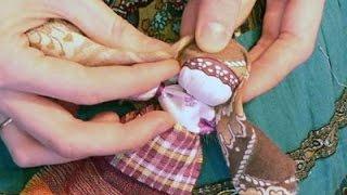Смотреть онлайн Как сделать своими руками куклу оберег