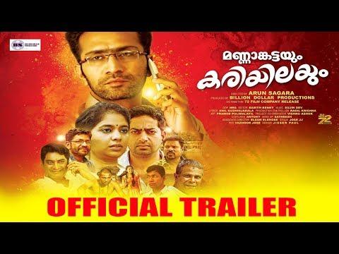 Mannamkattayum Kariyilayum Official Trailer