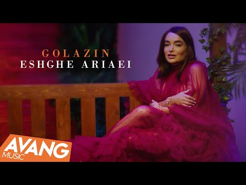 Golazin - Eshgh Ariaei (Клипхои Эрони 2020)
