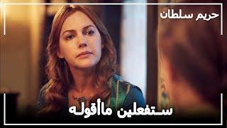 هرم تهدد عفيفة خانم -  حريم السلطان الحلقة 66