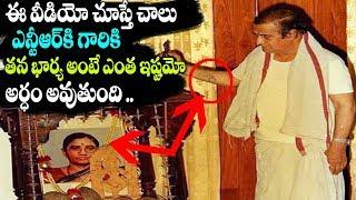 Sr Ntr Rare Video | Sr NTR Rare Unseen Video | Basavatarakam | Nandamuri Family | V TV News