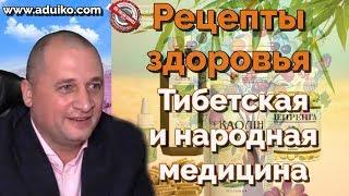 Рецепты здоровья от Андрея Дуйко. Советы врача  Тибетская формуда