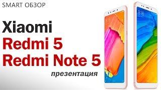 Презентация Xiaomi Redmi 5/Redmi 5 Plus! Зайдёт?