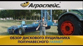 Обзор Дискового лущильника полунавесного FARMET