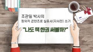 """[온라인 특별강좌]조관일 박사의 """"나도 책 한 권 써볼까?"""""""