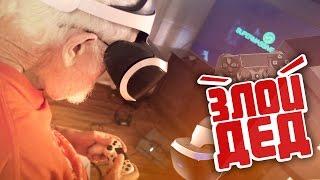 Злой Дед Играет в Playstation VR (розыгрыш) [Нецензурная лексика, только 18+!] Злой Дед на Русском!