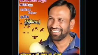 Vijay chougule song