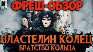 ВЛАСТЕЛИН КОЛЕЦ: БРАТСТВО КОЛЬЦА - Почему Фродо идиот? [ФРЕШ ОБЗОР]