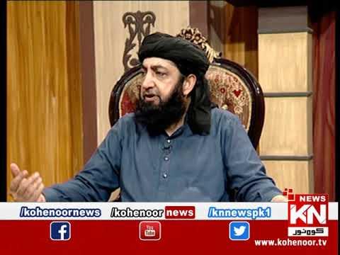 Istakhara 06 September 2019 | Kohenoor News Pakistan