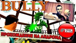 🎮 Bully: Anniversary Edition прохождение на андроид || ДЕНЬ ПЕРЕД РОЖДЕСТВОМ (Серия 12)