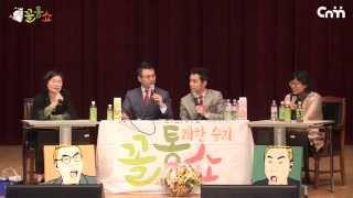 꼴통쇼 50회- 김미경 원장 편 3부 (나는 스타강사라는 말을 싫어한다)