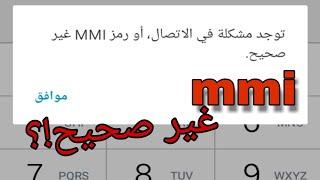 mmi code error - Free video search site - Findclip Net