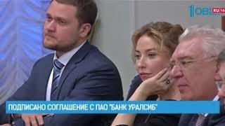 """Подписано соглашение с ПАО """"Банк Уралсиб"""""""
