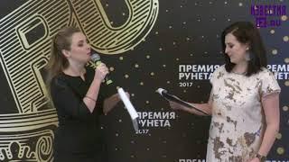 Премия Рунета 2017//Пресс-центр