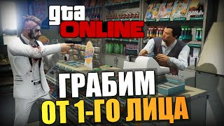 GTA ONLINE - ГРАБИМ ОТ 1-ГО ЛИЦА! (PS4) #126