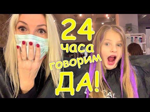 24 ЧАСА МАМА ГОВОРИТ ТОЛЬКО \