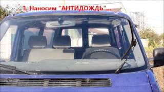 Средство для стекол и зеркал Антидождь 200 мл от компании ВАСП-ТРЕЙД - видео