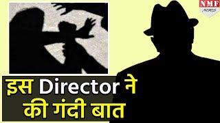 इस Director ने Actress के साथ की ऐसी हरकत, सुनकर उड़ जाएंगे आपके होश