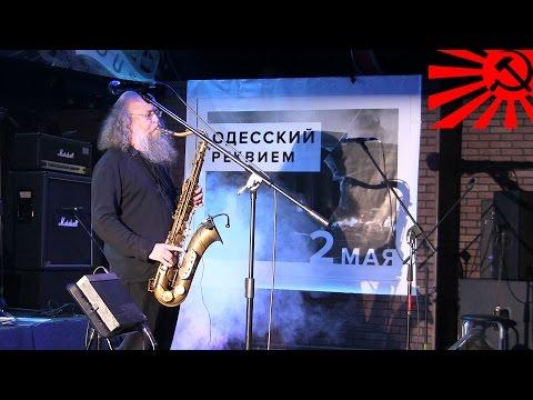 Концерт Памяти жертв Одесской трагедии