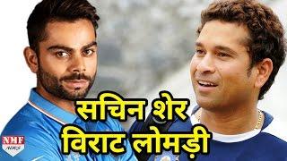 जानिए किसने कहा- Sachin Tendulkar शेर हैं और Virat Kohli हैं लोमड़ी