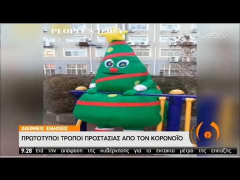 Πρωτότυποι τρόποι προστασίας από τον κορωνοϊό! | 13/02/2020 | ΕΡΤ