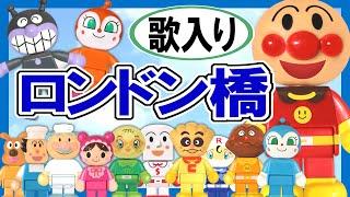 【歌入り童謡】『ロンドン橋』☆アンパンマン歌と踊り☆みんなのうた 赤ちゃん泣きやみ 育児