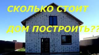 СКОЛЬКО СТОИТ ДОМ ПОСТРОИТЬ???дом из газобетона своими руками!