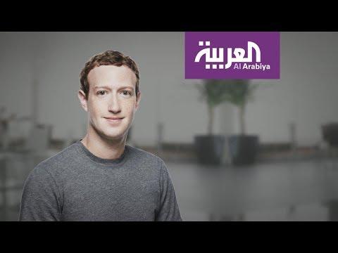 العرب اليوم - شاهد: فيس بوك تنتهك خصوصية المشتركين باختراق مايكروفونات الهواتف