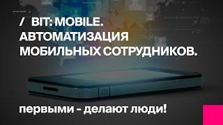 BIT Mobile автоматизация мобильных сотрудников