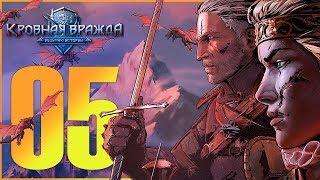 [#05] Кровная Вражда: Ведьмак Истории ► Благородная Мэва против Чата на защите Йорвета v2.0