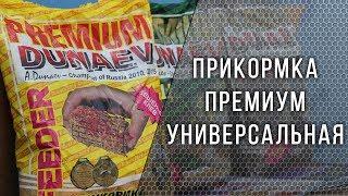 Прикормка dunaev универсальная