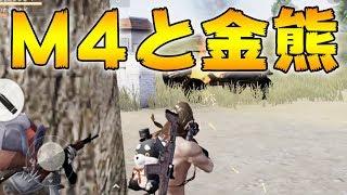 【荒野行動】最新アプデでM4A1がちょっと強くなりました、GG。